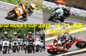 2OSU RIDER'S CUP 15年 冬 チラシ