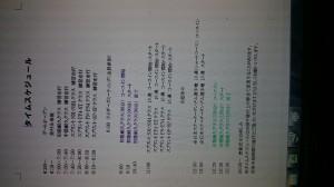 タイムスケジュール[1]
